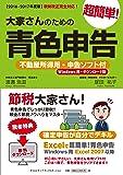 【2016-2017年度版】大家さんのための超簡単!青色申告 不動産所得用・申告ソフト付 (Windows用・ダウンロード版)