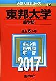東邦大学(薬学部) (2017年版大学入試シリーズ)