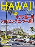 アロハエクスプレス no.129 特集:オアフ島一周ショッピングセンター巡り/オアフ島、再発見 (M-ON! Deluxe)