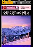 图说天下:全球最美的100个地方 (图说天下•国家地理系列 18)