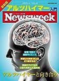 Newsweek日本版 SPECIAL ISSUE 最新版 アルツハイマー入門 (メディアハウスムック)