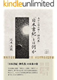 「日本書紀」とは何か: 鳥から読み解く「神代巻」 (22世紀アート)