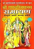RAMAYAN - SHRI RAM CHARIT MANAS [Hardcover] Goswami Tulsidas and Religious book