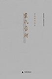 袁氏当国(枭雄难为袁世凯,著史当如唐德刚) (唐德刚作品 1)