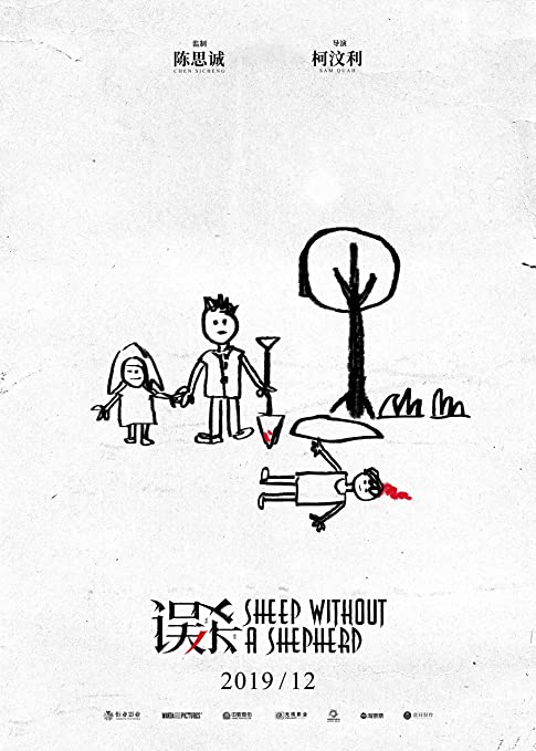 12 X18 Poster Rare Sheep Without A Shepherd New 2019 Amazon Ca Home Kitchen