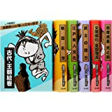 漫画家たちが描いた日本の歴史 (全6巻)