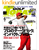 GOLF TODAY (ゴルフトゥデイ) 2017年 4月号 [雑誌]