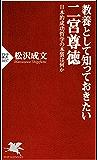 教養として知っておきたい二宮尊徳 日本的成功哲学の本質は何か PHP新書