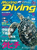 Marine Diving (マリンダイビング) 2019年12月号NO.662 [雑誌]