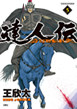 達人伝 ~9万里を風に乗り~ : 5 (アクションコミックス)