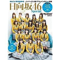 【Amazon.co.jp 限定】日経エンタテインメント! 日向坂46 Special <限定クリアファイル2枚付き> (日経BPムック)