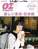 OZ magazine 2017年12月号 No.548 (オズマガジン)