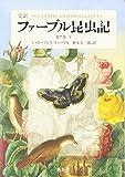 ファーブル昆虫記 第7巻 下 完訳 (ファーブル昆虫記)