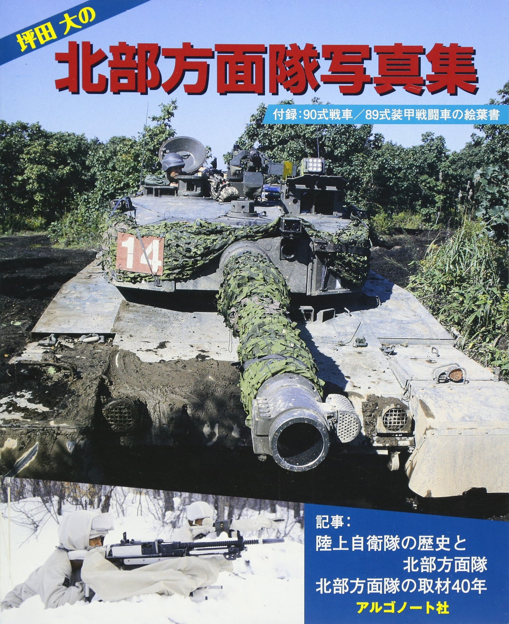 坪田大の北部方面隊写真集 戦車...