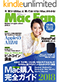 Mac Fan 2018年4月号 [雑誌]