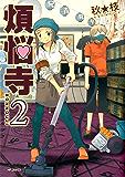 煩悩寺 2<煩悩寺> (コミックフラッパー)
