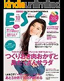 ESSE 2015 年 10 月号 [雑誌] ESSE (デジタル雑誌)