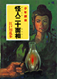 江戸川乱歩・少年探偵シリーズ(1) 怪人二十面相(ポプラ文庫クラシック)