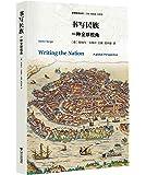书写民族:一种全球视角