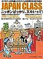 JAPAN CLASSニッポンばっかり、ズルいって!