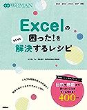 Excelの困った!をさくっと解決するレシピ (学研WOMAN)