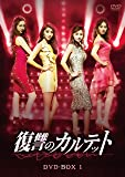 復讐のカルテット DVD-BOX1