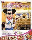 東京ディズニーリゾート レストランガイドブック 2017-2018 (My Tokyo Disney Resort)