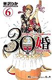 30婚 miso-com(6) (Kissコミックス)