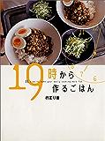 19時から作るごはん (講談社のお料理BOOK)