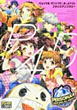 ペルソナ4 ダンシング・オールナイト コミックアンソロジー (IDコミックス DNAメディアコミックス)