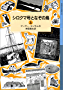 シロクマ号となぞの鳥 (上) (岩波少年文庫ランサム・サーガ)