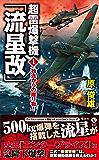 超雷爆撃機「流星改」 (1) 独逸からの贈り物! (ヴィクトリー ノベルス)