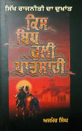Kis Bid Ruli Patshahi