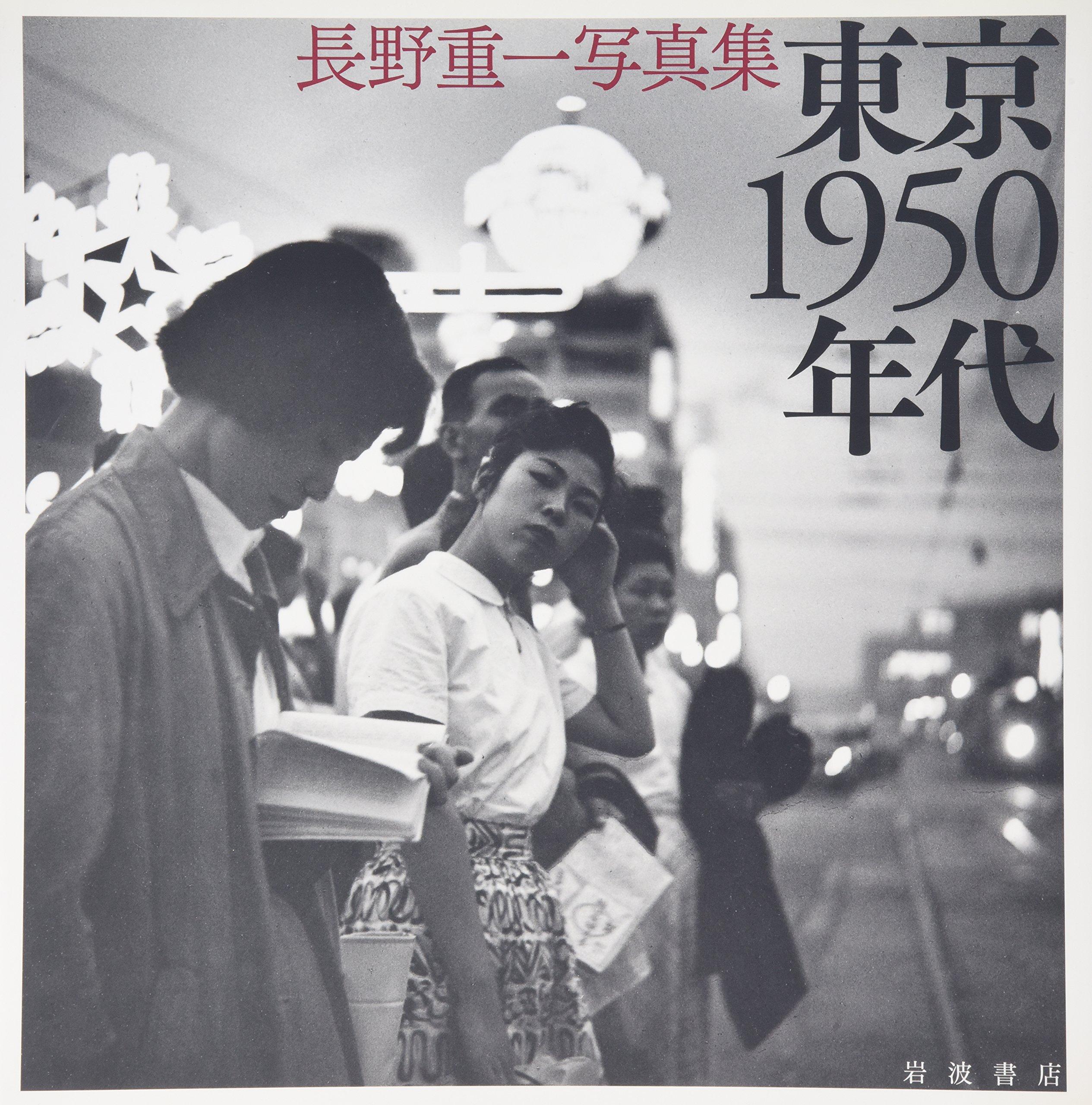 東京1950年代 長野重一写真集 長野 重一 本 通販 amazon