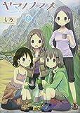 ヤマノススメ(2) (アース・スターコミックス)