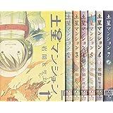 土星マンション コミック 全7巻完結セット (IKKI COMIX)