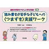 読み書きが苦手な子どもへの〈つまずき〉支援ワーク (通常の学級でやさしい学び支援 2巻)