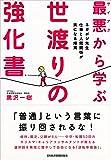 最悪から学ぶ 世渡りの強化書 ―ネガポジ先生 仕事と人間関係が楽になる授業―