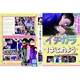 イチカラはじめよう 次男と四男の秘メゴト 【BLPR-001】 [DVD]