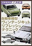 自動車模型 ヴィンテージキット リフレッシュテクニック (プラモデル徹底工作)