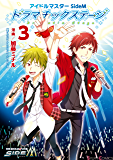 アイドルマスター SideM ドラマチックステージ3 (シルフコミックス)