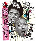 ダウンタウンのガキの使いやあらへんで!! ~ブルーレイシリーズ(6)~ 浜田・山崎・遠藤 絶対に笑ってはいけない警察24時!! [Blu-ray]