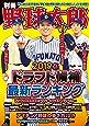 別冊野球太郎 2019春 ドラフト候補最新ランキング (廣済堂ベストムック 413)