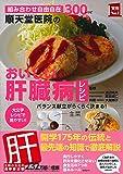 順天堂医院のおいしい肝臓病レシピ―組み合わせ自由自在300レシピ (主婦の友実用№1シリーズ)