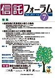 信託フォーラム Vol.7