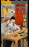 Funny English 1-2-3 (日本語バージョン): おかしな間違いから学ぶ英会話