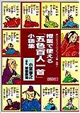 授業で使える「五色百人一首」小話集 (楽しいクラスづくりフレッシュ文庫)