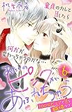 あたしのピンクがあふれちゃう 分冊版(6) (姉フレンドコミックス)