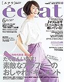 eclat (エクラ) 2017年6月号 [雑誌]