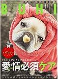 BUHI 2018年冬号 Vol.45